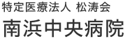 特定医療法人松涛会 南浜中央病院